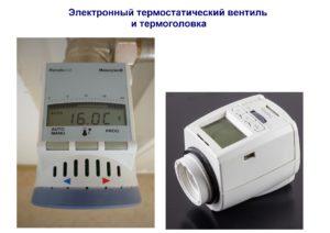 Elektronnyj termostaticheskij ventil i termogolovka