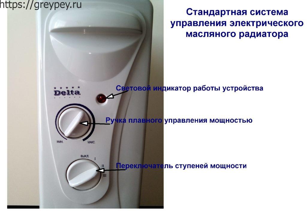 Система управления масляного радиатора