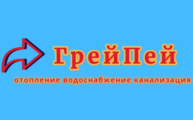 Логотип сайта ГрейПей