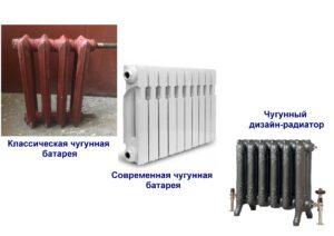 Виды чугунных батарей
