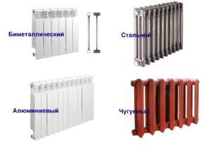 Разновидности радиаторов водяного отопления
