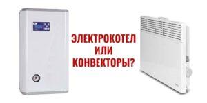 """<span class=""""title"""">Что лучше – электрический котел или электрические конвекторы?</span>"""